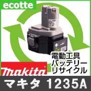 1235A マキタ 電動工具 バッテリー リサイクル サービス 1個単位