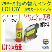 (ZB113KTY)ゼクーカラー、ブラザー用(LC113シリーズ)詰め替えインク(LC113Y互換)詰め替えカートリッジ付(...