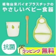 Mastro Geppetto マストロ・ジェッペット PAPPA PERA first set ペーラ ファーストセット[キッズの食器セット 仕切りのあ...