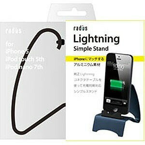 RADIUS iPhone/iPod対応「Lightning」Simple Stand(ブラック) RK‐ST221K