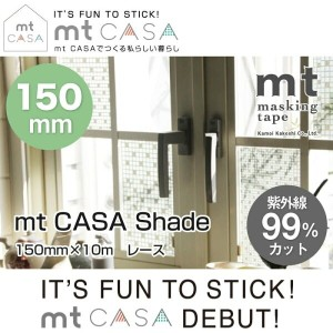 mt CASA Shade s 150mm×10m レース