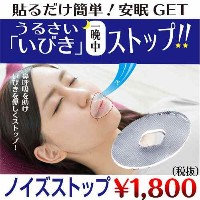 Noise STOP(ノイズストップ)/いびき/イビキ/解消/防止/グッズ/対策/いびき用品/いびきストッパー/