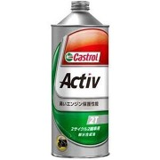 CASTROL Active 2T ( アクティブ 2T ) 部分合成油 ( 1L ) 43823