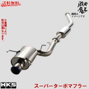 ■HKS マフラー HZ34 フェアレディ Z ロードスター FairladyZ VQ37VHR Super Sound Master