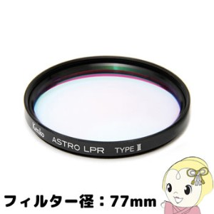 ケンコー レンズフィルター ASTRO LPR Filter Type 2 77mm【smtb-k】【ky】