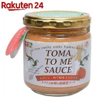 Toma to me Sauce(トマトミソース) 180g【楽天24】[貝島商店 トマトソース]