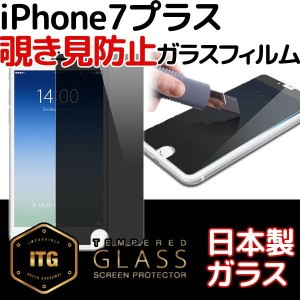 iPhone7plus iPhone7 plus ガラスフィルム 覗き見防止フィルム!日本産iPhone7プラス用ガラスフィルム【PATCHWORKS ITG Privacy -Impossible...