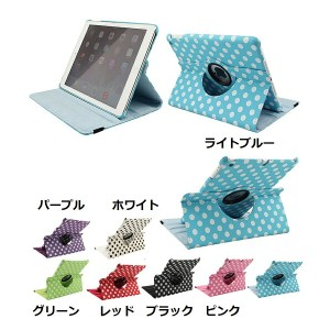 【iPad アクセサリー】iPad2/iPad3/iPad4/iPad Air iPadmini 2/3 mini4水玉 ドット柄 ipad2ケース iPad2 iPadmini カバー iPad2...