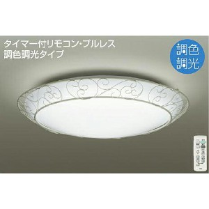 ☆DAIKO LED調色シーリング(LED内蔵) DCL39197