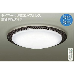 ☆DAIKO LED調色シーリング(LED内蔵) DCL40190