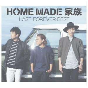 ソニーミュージック HOME MADE 家族 / LAST FOREVER BEST 〜未来へとつなぐFAMILY SELECTION〜 【DVD】 KSCL-2806 [KSCL2806]