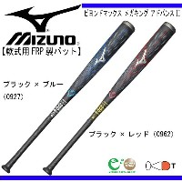 軟式用 ビヨンドマックス メガキングアドバンスII(FRP製)バットケース付【MIZUNO】ミズノ 軟式カーボンバット 17SS(1CJBR12584)*26