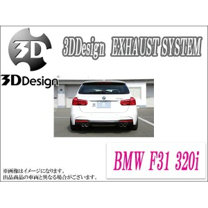 [3DDesign]BMW F31 320i(B48B20A)用マフラー{4テール}