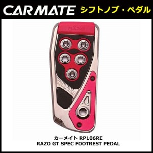 カーメイト RP106RE RAZO GT SPEC FOOTREST PEDAL | ペダル