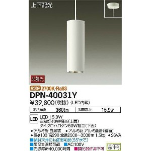 DPN-40031Y 送料無料!DAIKO 拭抜け・傾斜天井 コード吊ペンダント [LED電球色][ホワイト]