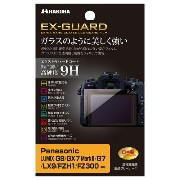 【DM便送料無料】 ハクバ EX-GUARD液晶保護フィルム パナソニック LUMIX G8/G7/GX7 MarkII/LX9/FZH1/FZ300用 《納期未定》