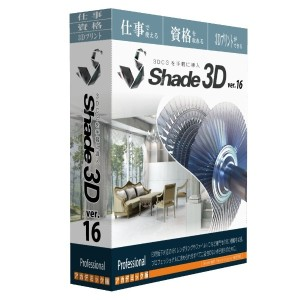 SHADE3D Shade3D Professional ver.16 アカデミック