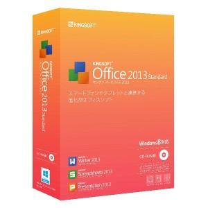 KINGSOFT Office 2013 Standard パッケージ CD-ROM版