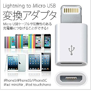 Micro USBケーブルや互換性のある充電器につなげる iPhone5 iPhone5S/iPhone5C Lightning to Micro USB Adapter iPhone5...