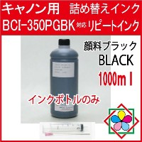 【RPC350PGBKX1L-T】ゼクーカラー、canon キヤノンプリンター用【BCI-350PGBK】カートリッジ対応【リピートインク】詰め替えインク(1000ml)顔料黒インク...