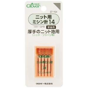 Clover ニット用ミシン針 14 厚手のニット地用 5本入り 37-154