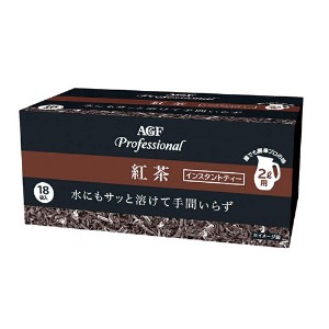 AGF プロフェッショナル 紅茶 2L用 18袋