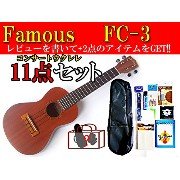 Famous/FC-3 フェイマス コンサートロングネックウクレレ 11点セット