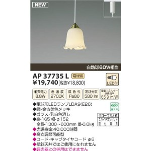 KOIZUMI 【ペンダント>LED/LEDペンダント】 コイズミ照明 AP37735L