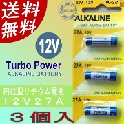 TUO カーセキュリティー、リモコン用12V電池 27A 3本