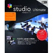 Pinnacle Studio Ultimate version 11 アップグレード版