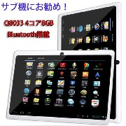 CPU Winner A33, QuadCore Android 4.4 7インチ Bluetooth:搭載 タブレットPC ORG-Q8033 (ホワイト)