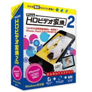 HDビデオ変換2 iPhone for Win