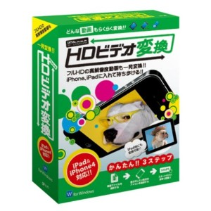 HDビデオ変換iPhone for Win