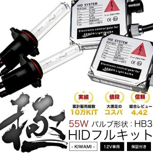 FR4 ジェイド 極 HIDキット HB3 55W ハイビーム