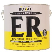 ROVAL エポキシ常温亜鉛メッキ エポ ローバル ER-5KG 5kg