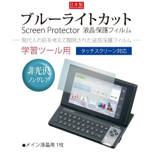Orsetto カシオ デジタル英会話学習ツール EX-word RISE XDR-A20用 液晶保護フィルム【ブルーライトカット】 EEO-0229 A20-B