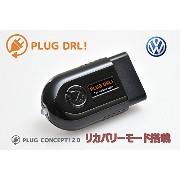 PLUG DRL! デイライト VW リカバリーモード搭載 GOLF7 BEETLE POLO PASSAT SHARON TOUAREG TIGAN 簡単設定