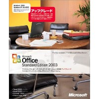 Office Standard Edition 2003 アップグレード