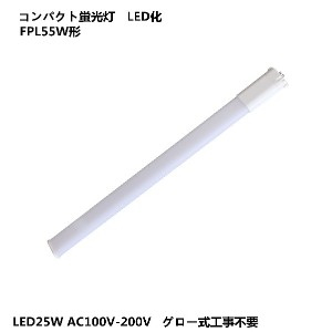 FPL55EX FPL55W形 コンパクトツイン蛍光灯LED 長さ557mm 25W 2500lm GY10Q7 昼白色5000K FPL55EXN (70本)