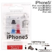 【iPhone5s/iPhone5】 Lightningキャップ カラー OCP−NIP02
