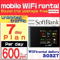 WiFi rental ◆ goodbye communication amount ◆ week plan 1 day rental fee: \ 600 moving to bring you ...
