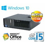 中古パソコン DELL 990SF Core i5 2400 3.1Ghzメモリ8GB HDD500GB DVDマルチ KingSoft Office Windows10 Home 64bit...