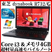 【送料無料】TOSHIBA 東芝 dynabook R732/G PR732GFF137A73【Core i3/4GB/320GB/13.3型液晶/Windows7/無線LAN】【中古】...