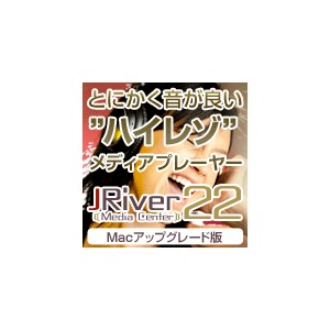 JRiver Media Center 22 for Mac アップグレード版