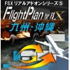 Flight Plan for FSX 九州・沖縄