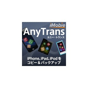 AnyTrans 5 for Win 1ライセンス