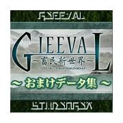 GIEEVALおまけデータ集