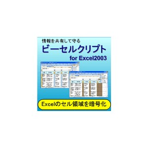 B-CellCrypt(ビーセルクリプト) for Excel2003