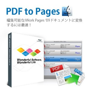 Wondershare PDF to Pages(Mac版) Mac用PDF変換ソフト PDFファイルをiWork Pages に変換ソフト '09に対応する形式に変換!ワンダーシェアー