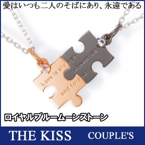 "THE KISS シルバー ペアネックレス 【ペア販売】 SV925 ロイヤルブルームーン パズル ""Love is always between us and forever""(愛はいつも二人のそば..."